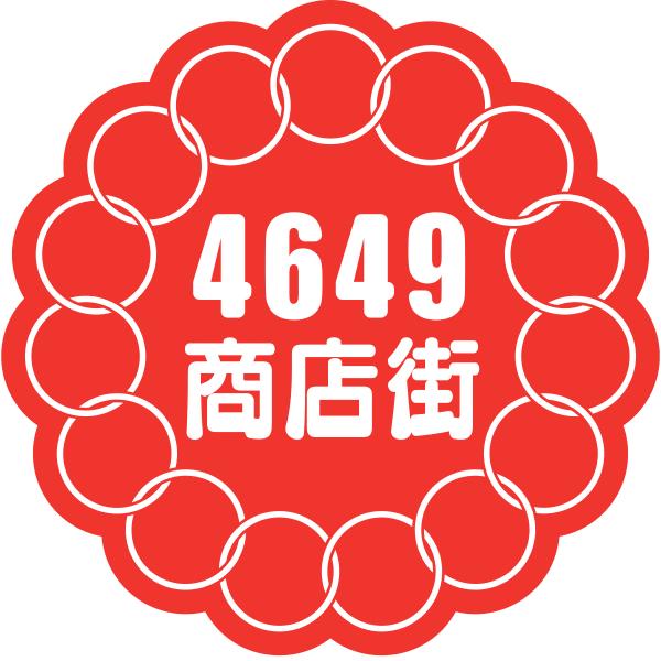 4649商店街