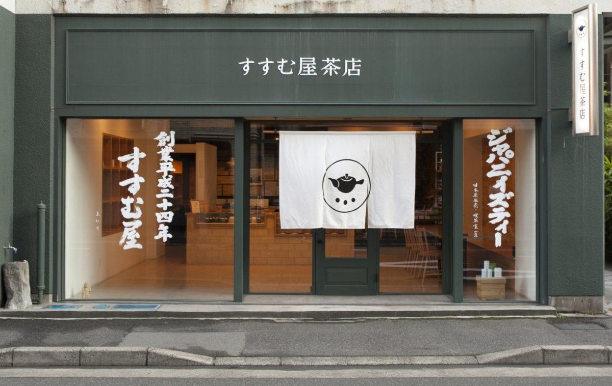 すすむ屋茶店