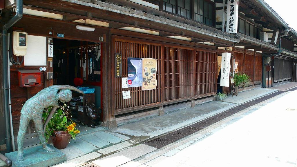 大寺幸八郎商店