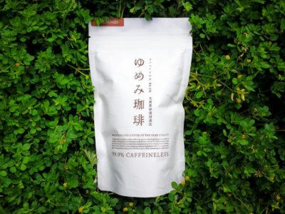 カフェインレスコーヒー|豆・挽き豆